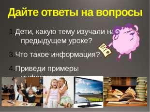 Дайте ответы на вопросы Дети, какую тему изучали на предыдущем уроке? Что так