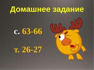 Домашнее задание с. 63-66 т. 26-27