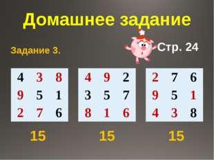 Домашнее задание Задание 3. 15 15 15 Стр. 24 4 3 8 9 5 1 2 7 6 4 9 2 3 5 7 8