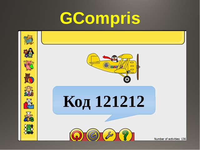 GCompris Код 121212