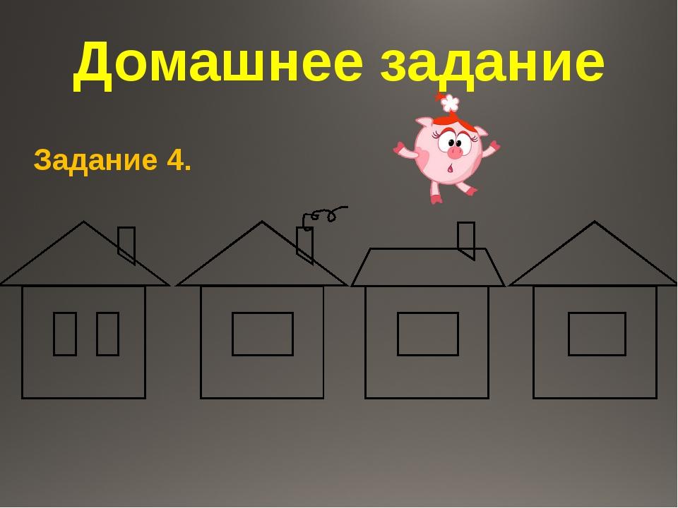 Домашнее задание Задание 4.