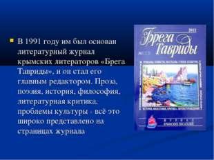 В 1991 году им был основан литературный журнал крымских литераторов «Брега Та