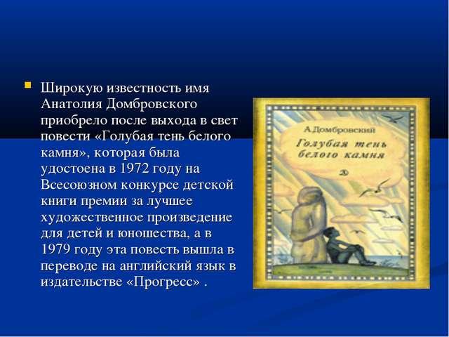 Широкую известность имя Анатолия Домбровского приобрело после выхода в свет п...