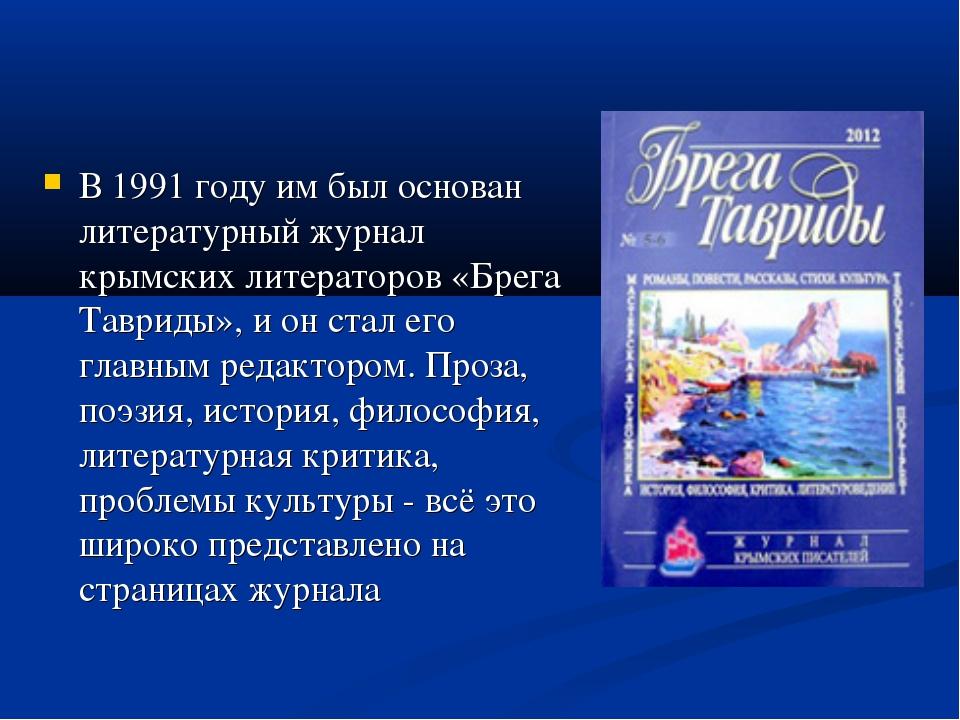 В 1991 году им был основан литературный журнал крымских литераторов «Брега Та...