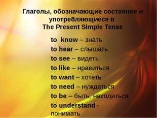 Глаголы, обозначающие состояние и употребляющиеся в The Present Simple Tense