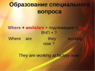 Образование специального вопроса Where + am/is/are + подлежащее + Ving + ВЧП