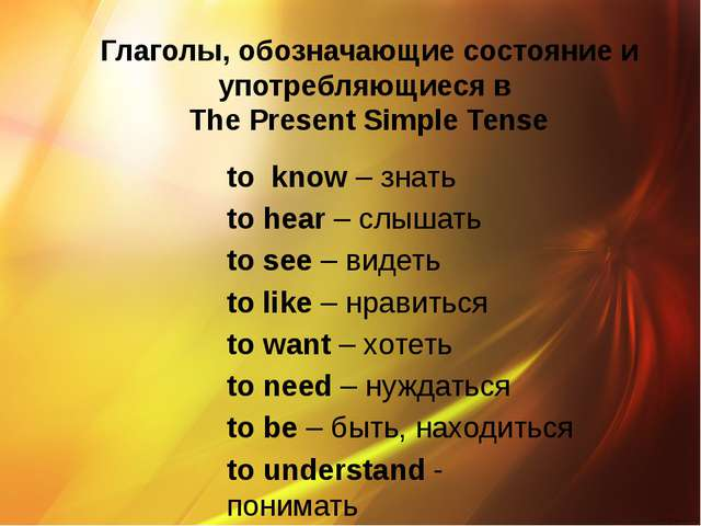 Глаголы, обозначающие состояние и употребляющиеся в The Present Simple Tense...