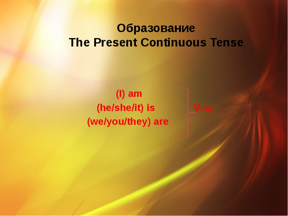 Образование The Present Continuous Tense (I) am (he/she/it) is Ving (we/you/t...