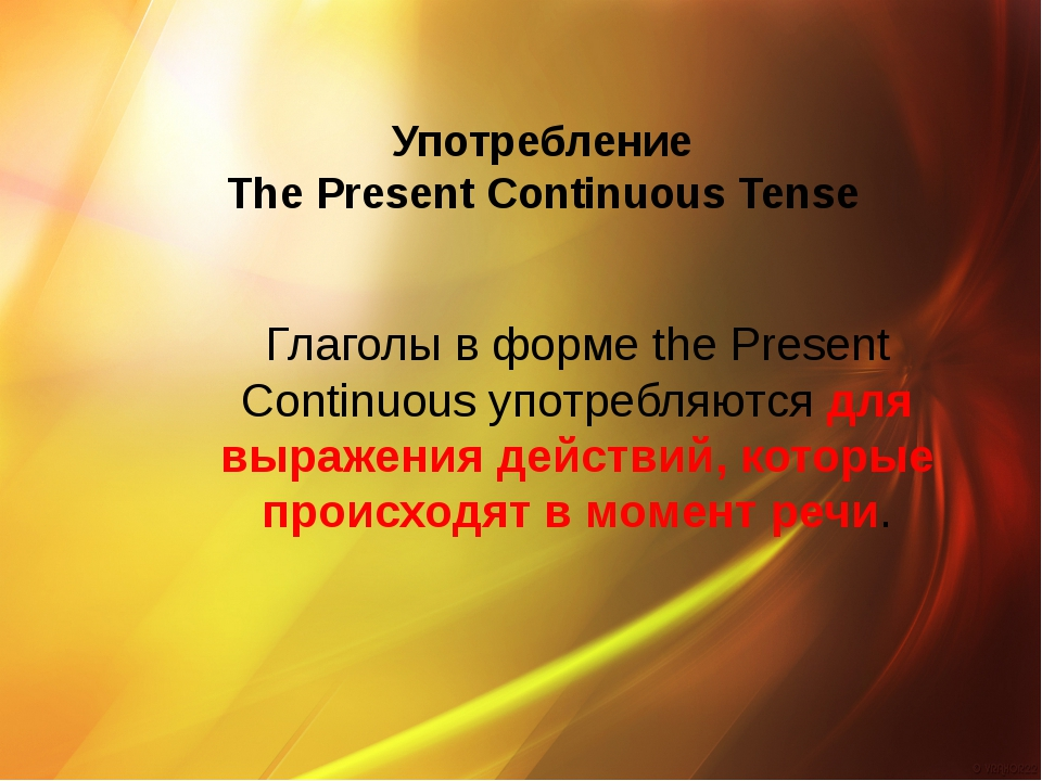 Употребление The Present Continuous Tense Глаголы в форме the Present Continu...