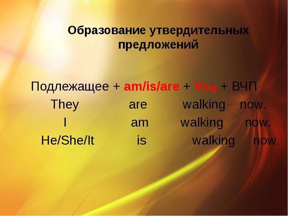 Образование утвердительных предложений Подлежащее + am/is/are + Ving + ВЧП Th...