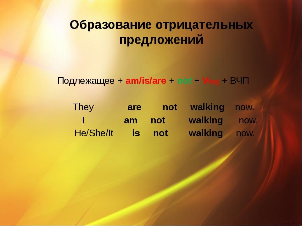 Образование отрицательных предложений Подлежащее + am/is/are + not + Ving + В...