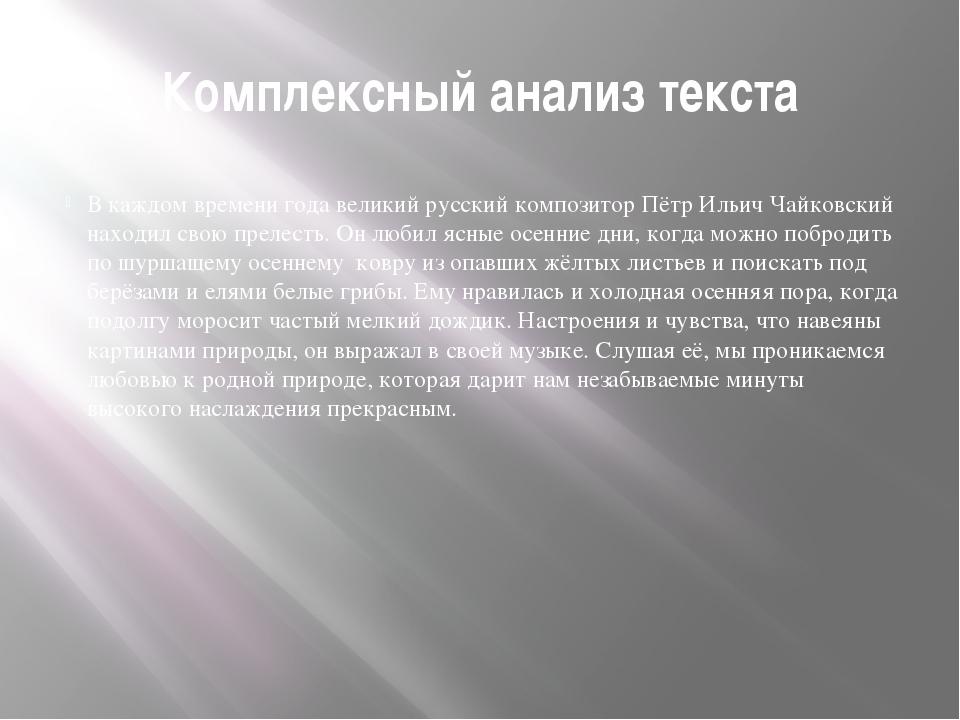 Комплексный анализ текста В каждом времени года великий русский композитор Пё...