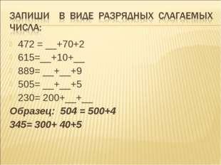 472 = __+70+2 615=__+10+__ 889= __+__+9 505= __+__+5 230= 200+__+__ Образец: