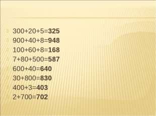 300+20+5=325 900+40+8=948 100+60+8=168 7+80+500=587 600+40=640 30+800=830 400
