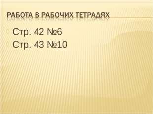 Стр. 42 №6 Стр. 43 №10