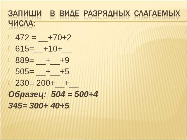 472 = __+70+2 615=__+10+__ 889= __+__+9 505= __+__+5 230= 200+__+__ Образец:...