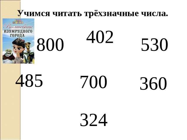 Учимся читать трёхзначные числа. 800 402 530 485 700 360 324