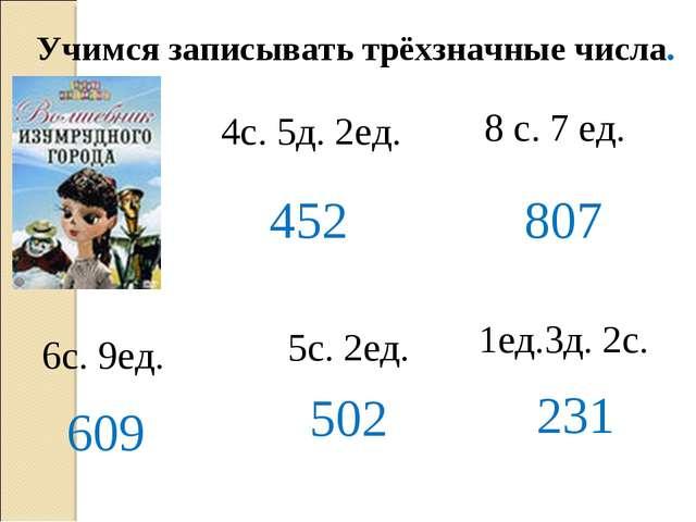 Учимся записывать трёхзначные числа. 4с. 5д. 2ед. 452 8 с. 7 ед. 807 6с. 9ед....