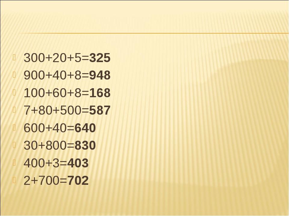 300+20+5=325 900+40+8=948 100+60+8=168 7+80+500=587 600+40=640 30+800=830 400...