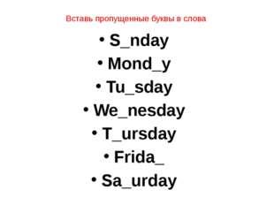 Вставь пропущенные буквы в слова S_nday Mond_y Tu_sday We_nesday T_ursday Fri