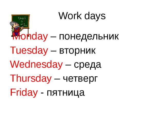Work days Monday – понедельник Tuesday – вторник Wednesday – среда Thursday –...