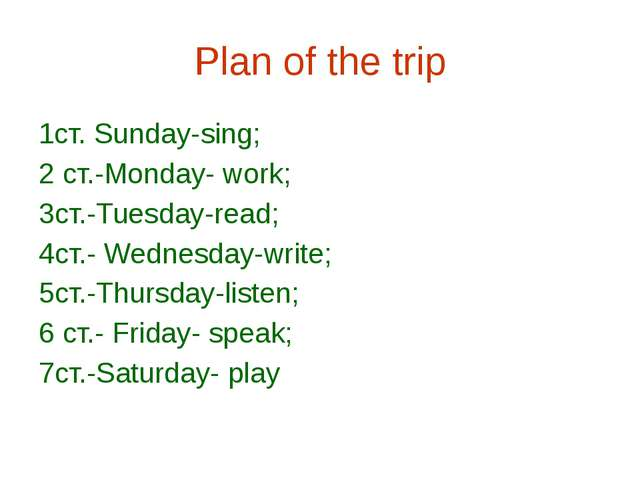 Plan of the trip 1ст. Sunday-sing; 2 cт.-Monday- work; 3cт.-Tuesday-read; 4cт...