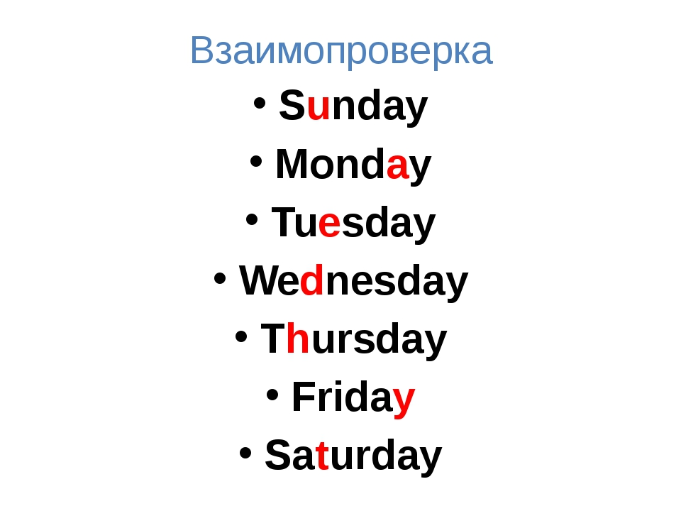 Взаимопроверка Sunday Monday Tuesday Wednesday Thursday Friday Saturday