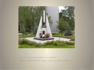 Кто из вас знает, кому посвящен этот памятник? Верно, основателю нашего горо