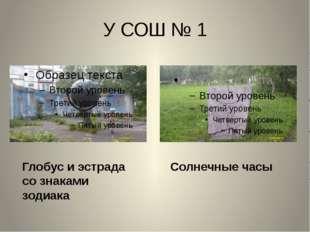 У СОШ № 1 Глобус и эстрада со знаками зодиака Солнечные часы