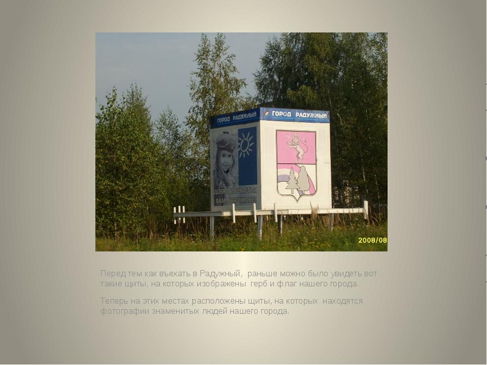 Перед тем как въехать в Радужный, раньше можно было увидеть вот такие щиты,...