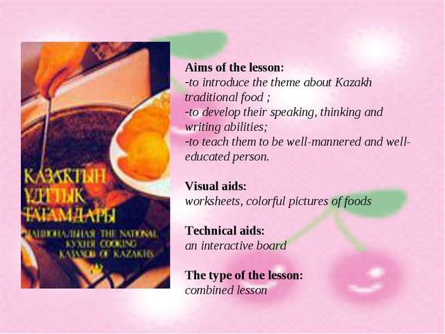 Aims of the lesson: to introduce the theme about Kazakh traditional food ; t...