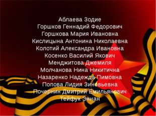 Аблаева Зодие Горшков Геннадий Федорович Горшкова Мария Ивановна Кислицына Ан