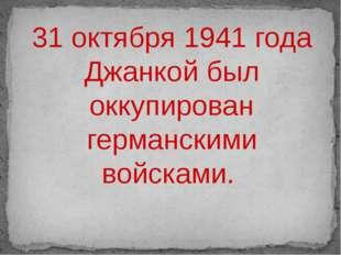 31 октября 1941 года Джанкой был оккупирован германскими войсками.