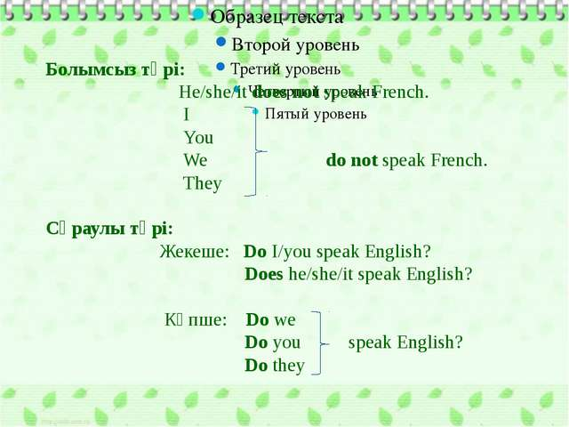 Болымсыз түрі: He/she/it does not speak French. I You We do not speak French...