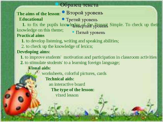 The aims of the lesson: Educational 1. to fix the pupils knowledge of the Pr...
