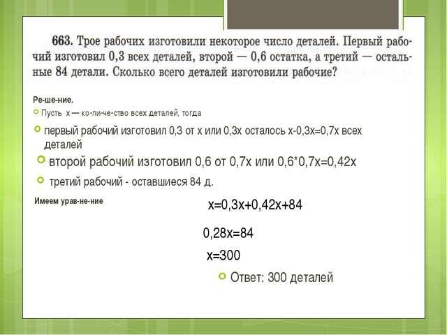 Имеем уравнение Решение. Пусть х — количество всех деталей, тогда Отв...