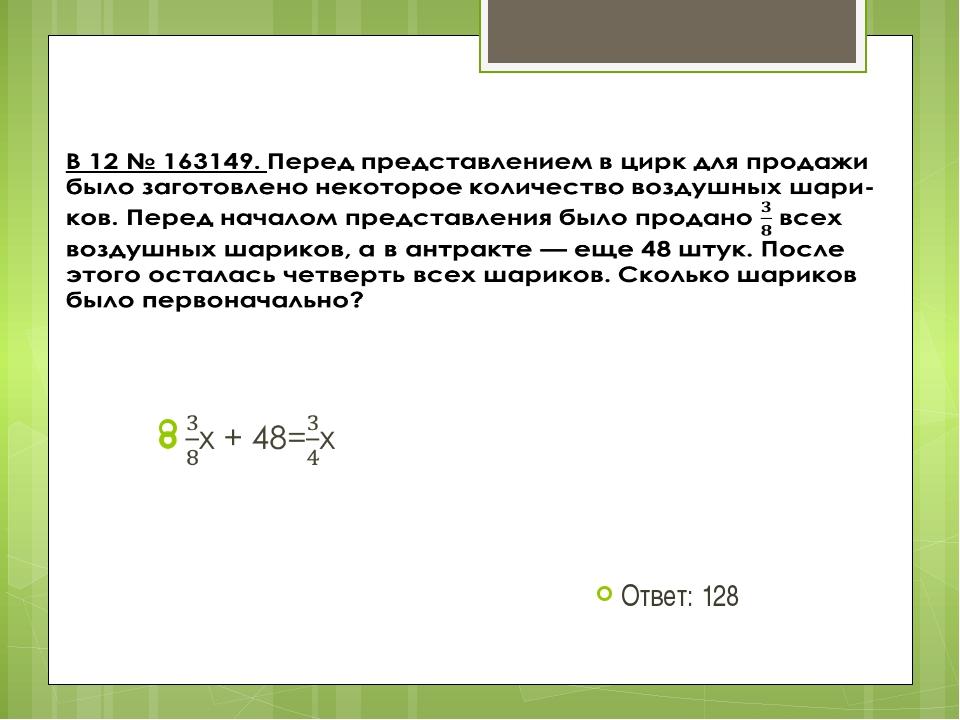 Ответ: 128