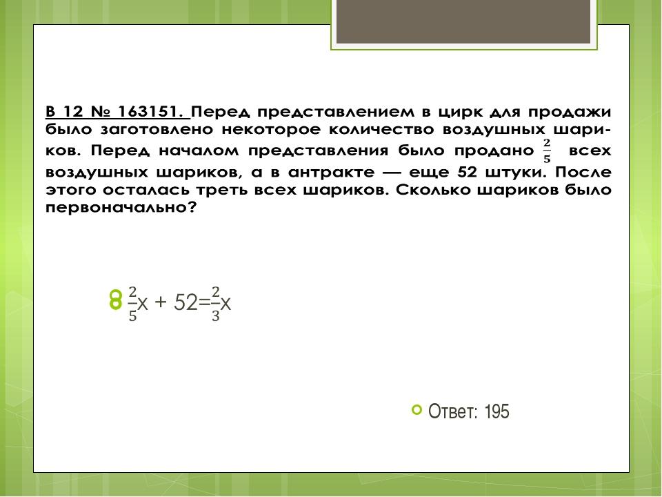 Ответ: 195