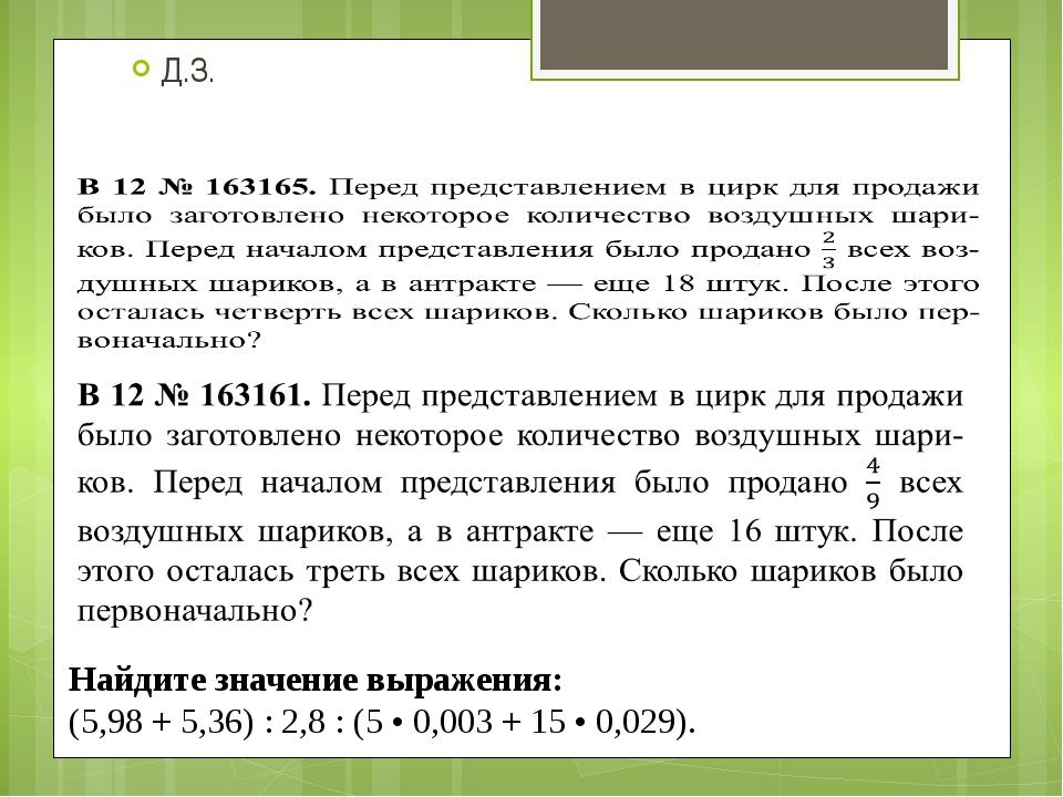 Д.З. Найдите значение выражения: (5,98 + 5,36) : 2,8 : (5 • 0,003 + 15 • 0,02...