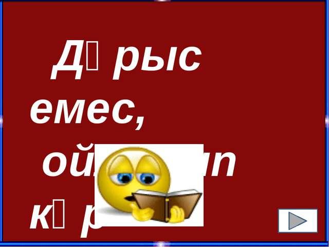 «Жібек жолы»