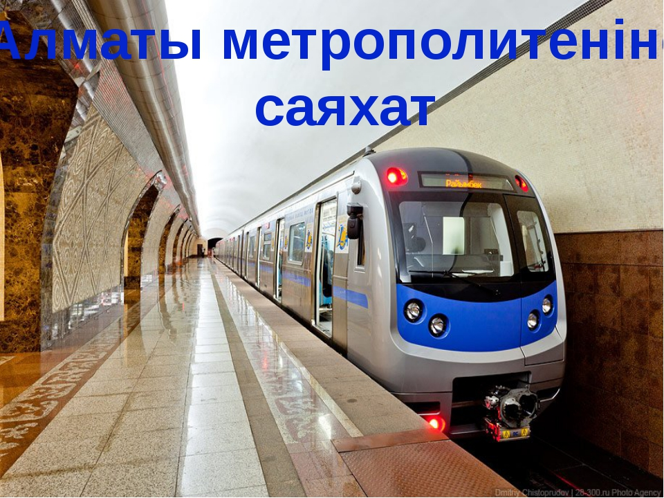 Алматы метрополитеніне саяхат