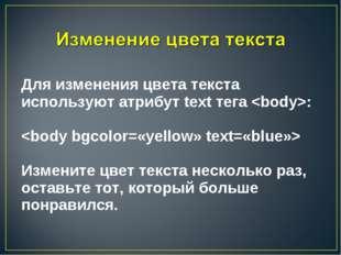 Для изменения цвета текста используют атрибут text тега :  Измените цвет текс