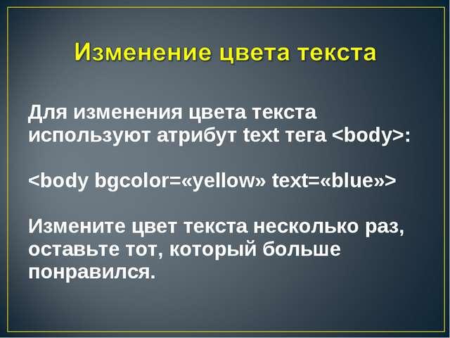 Для изменения цвета текста используют атрибут text тега :  Измените цвет текс...