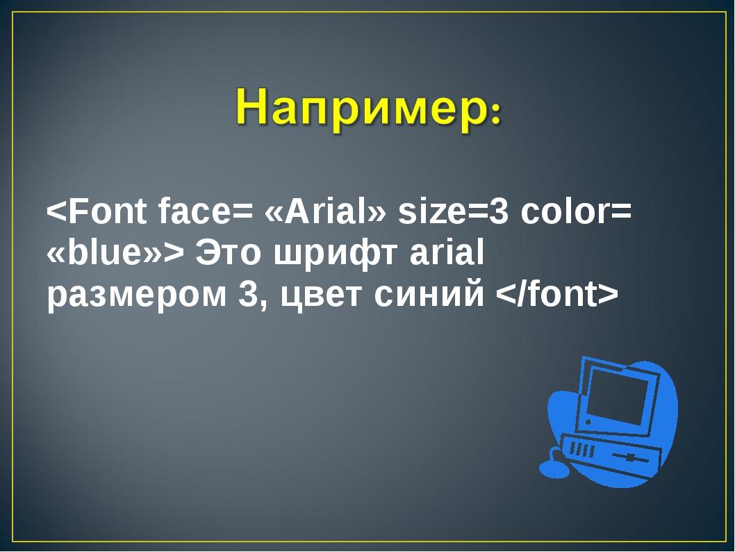 Это шрифт arial размером 3, цвет синий