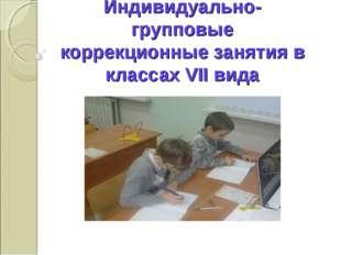 Индивидуально-групповые коррекционные занятия в классах VII вида