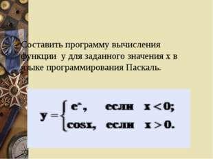 Составить программу вычисления функции y для заданного значения x в языке пр