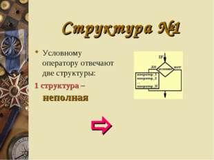 Структура №1 Условному оператору отвечают две структуры: 1 структура – неполн