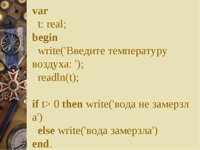 var  t:real; begin  write('Введите температуру воздуха: ');  readln(t);...