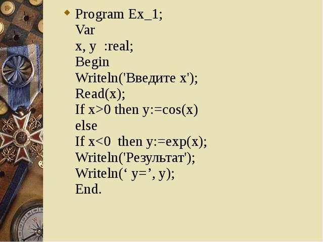 Program Ex_1; Var x, y :real; Begin Writeln('Введите x'); Read(x); If x>0...
