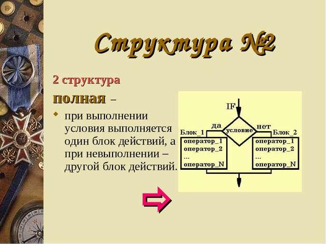 Структура №2 2 структура полная – при выполнении условия выполняется один бло...